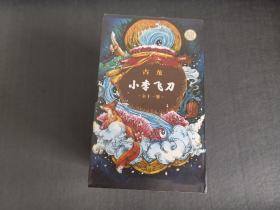 古龙·小李飞刀 (口袋本)古龙诞辰80周年纪念版