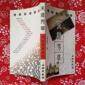 文化百科丛书:天涯芳草