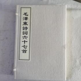 纪念毛泽东同志诞辰120周年 《毛泽东诗词六十七首 》特装本一十九部