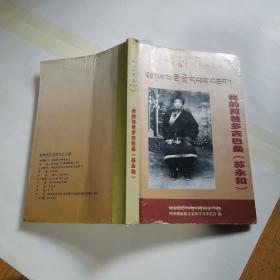 阿坝州文史第三十三辑 :我的阿爸多吉巴桑(苏永和)32开