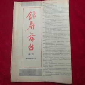 银屏舞台(增刊   5至8版)