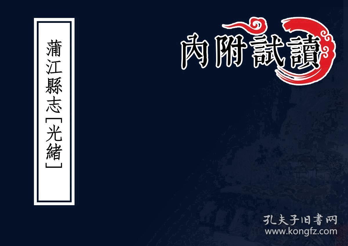 【复印件】蒲江縣志[光緒](五卷 (清)孫清士,(清)陸汝銜修;(清)解璜,(清)徐元善纂 刻本 清光緒四年[1878])