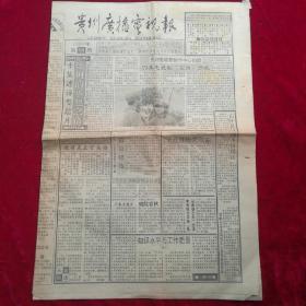 贵州广播电视报