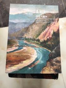 北京荣宝2016秋季文物艺术品拍卖会现当代艺术