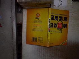 深度聚焦旅游赢销:中国第一本旅行社品牌营销实战精要
