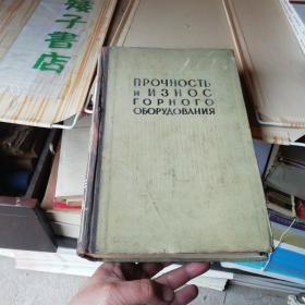 矿山设备的强度和磨损   俄文原版