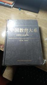 中国教育大系: 20世纪中国教育   (一)