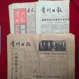 贵州日报(3份)
