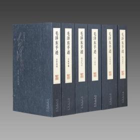 【三希堂藏书】毛泽东手迹 线装典藏版 6函15册 宣纸线装 四色仿真影印