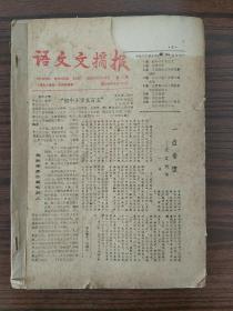 语文文摘报合订本,分二部分,第一部含1982年一1983年(1-12)含创刊号,总共是192页,第二部分是1985年31-36,47-53,合售