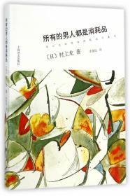 正版现货所有的男人都是消耗品(日)村上龙 李重民上海译文出版社9787532767687