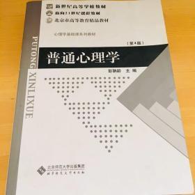 普通心理学第四版 彭聃龄 北京师范大学出版社 9787303002252