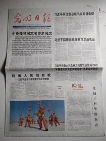 光明日报2020年1月23