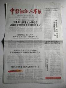 中国组织人事报2020年1月20