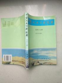甘肃文史资料选辑  第47辑