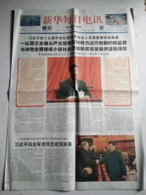 新华每日电讯2020年1月14