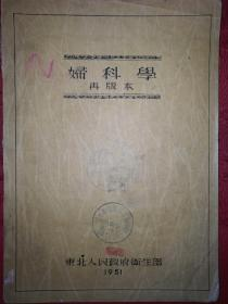 绝版老书:妇科学(再版本)仅印5000册!