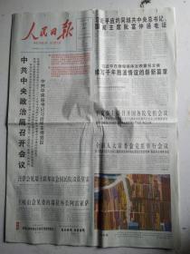 人民日报2020年1月份全,共计31期(有全部新冠肺炎疫情期间的报纸,可以合售、也可以分开出售)