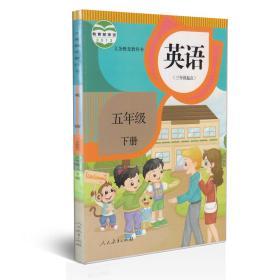 人教版小学英语(三年级起点精通)五年级下册课本教材教科书人民教育出版社