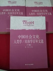中国社会文化人类学/民族学百年文选(上中下卷)
