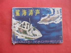 连环画:鲨海涛声
