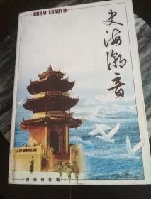 史海潮音:澄海报创刊八周年纪念1996-2006,封面澄海八角楼