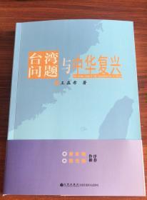 台湾问题与中华复兴