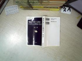 日语书一本     32开     02、