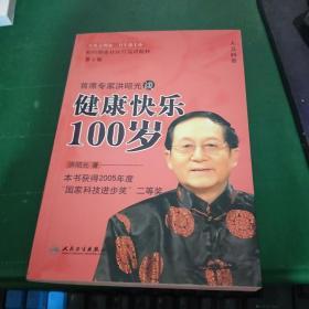 首席专家洪昭光谈健康快乐100岁(