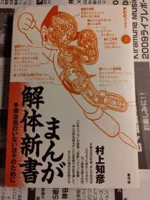 日本原版 手冢治虫 まんが解体新书―手塚治虫のいない日々のために 98年初版绝版 不议价不包邮