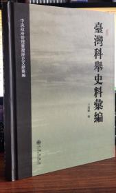 台湾科举史料汇编