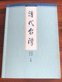清代台湾研究丛书:清代台湾