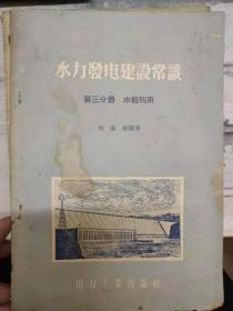 《水力发电建设常识 第三分册 水能利用》