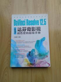 DaVinci Resolve 12.5中文版达芬奇影视调色密码超级手册