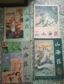 山海经(1983年第3期,1984年第2期,1987年第1期,1987年增刊)共4本