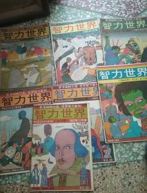 智力世界1982年(6—12期)共7本