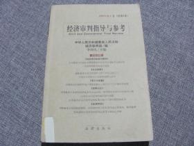 经济审判指导与参考(1999.1,总第1卷)