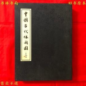 《中国古代休闲图》宣纸线装一函一册全,王重义 王重连编,世界休闲博览刊本,品相很好!