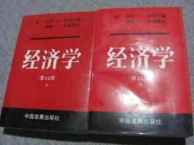 经济学(第12版)上下册