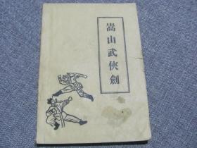 嵩山武侠剑