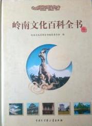 岭南文化百科全书
