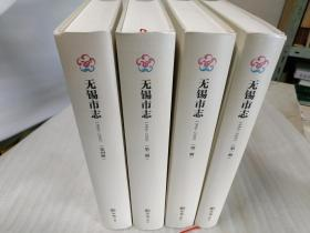 无锡市志 1986—2005 全四册          (附光盘、精装原函套】