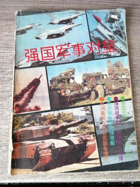 强国军事对垒1993年5月第一次印刷