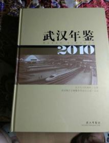 武汉年鉴 2010 精装 全新未开封