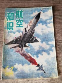 航空知识1994第7期总第280期