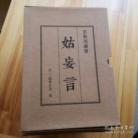 中国古代第一奇书姑妄言