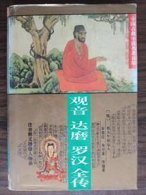 中国古典小说名著百部,观音、达磨、罗汉全传(硬精装)