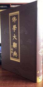 佛学大辞典(全4册)