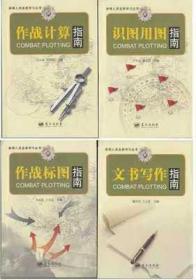 现货参谋人员业务学习丛书(共4册)作战标图识用图计算写作指南