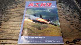 兵工科技2015.4